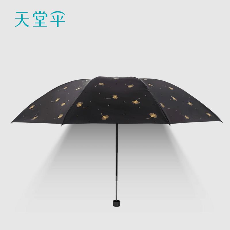 天堂伞防晒防紫外线遮阳伞